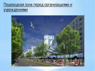 Пешеходная зона перед организациями и учреждениями