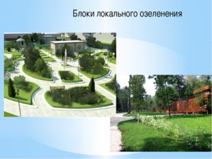 Блоки локального озеленения
