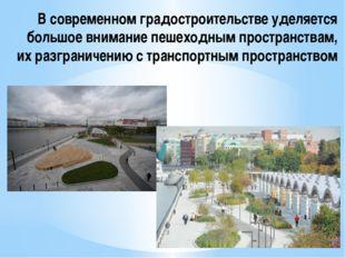 В современном градостроительстве уделяется большое внимание пешеходным простр