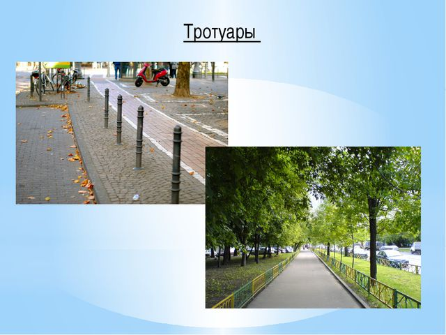 Тротуары
