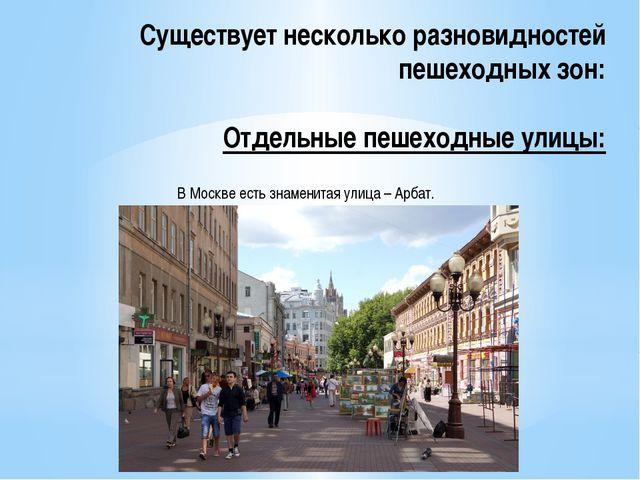 Существует несколько разновидностей пешеходных зон: Отдельные пешеходные улиц...
