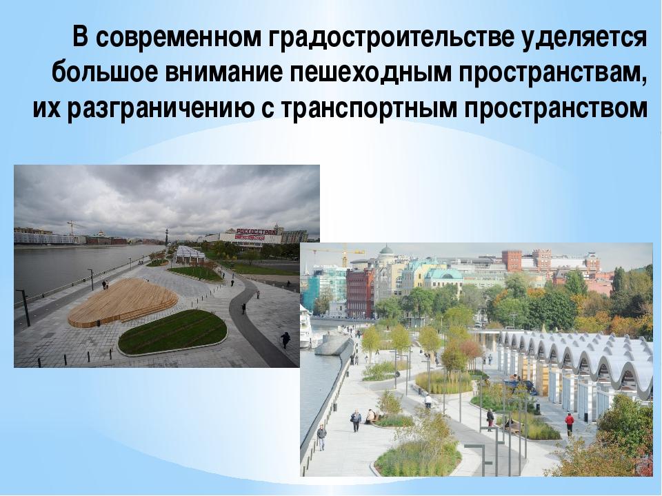 В современном градостроительстве уделяется большое внимание пешеходным простр...