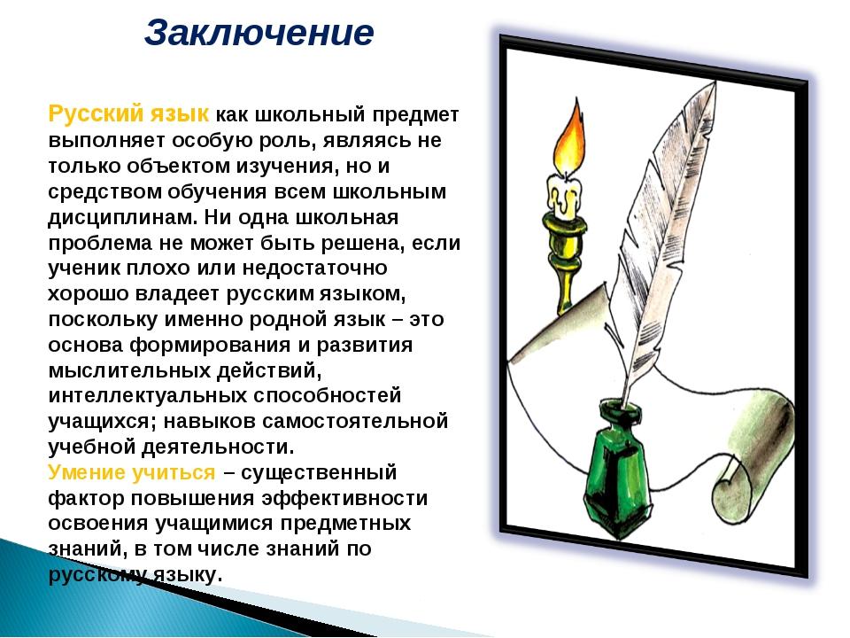 Заключение Русский язык как школьный предмет выполняет особую роль, являясь н...