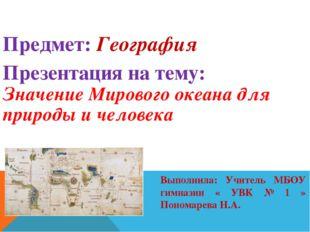 Выполнила: Учитель МБОУ гимназии « УВК № 1 » Пономарева Н.А. Предмет: Географ