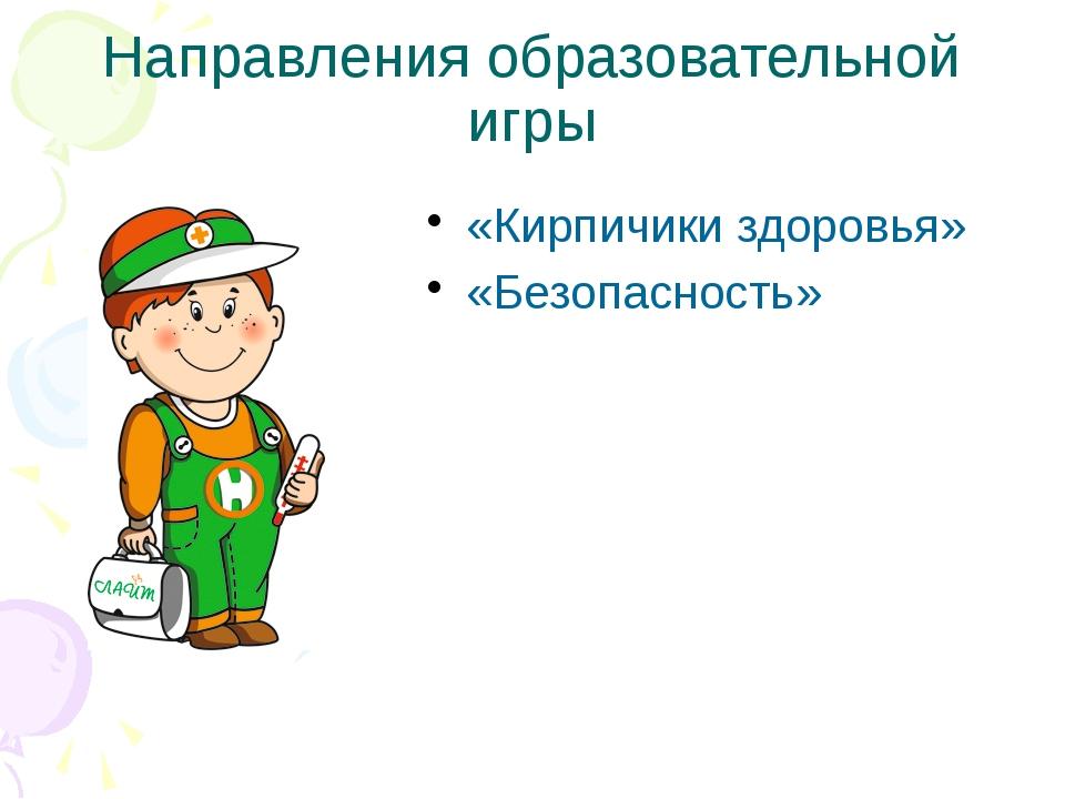 Направления образовательной игры «Кирпичики здоровья» «Безопасность»