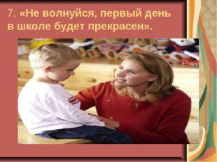 7. «Не волнуйся, первый день в школе будет прекрасен».