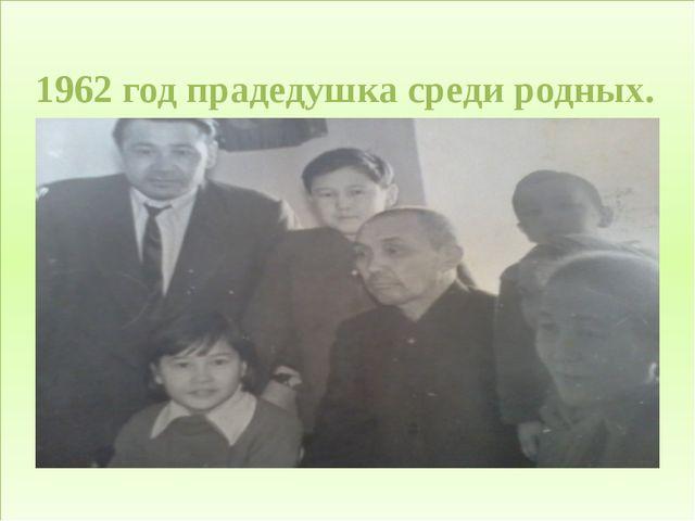 1962 год прадедушка среди родных. 1962 год прадедушка среди родных.