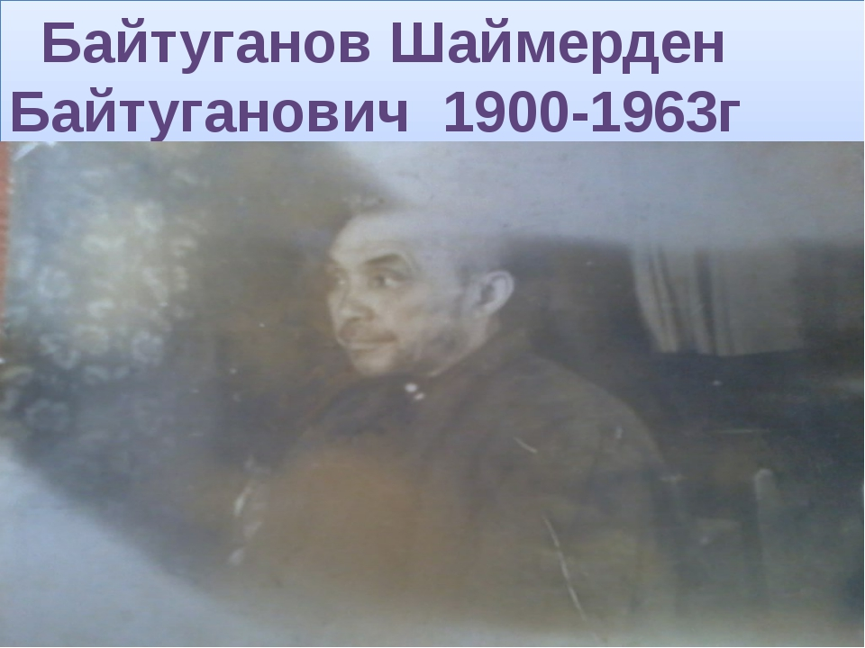 Байтуганов Шаймерден Байтуганович Байтуганов Шаймерден Байтуганович 1900-1963г
