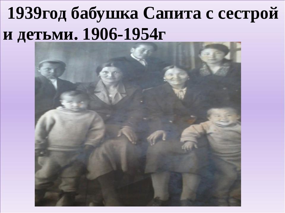 1939год бабушка Сапита с сестрой и детьми. 1939год бабушка Сапита с сестрой и...