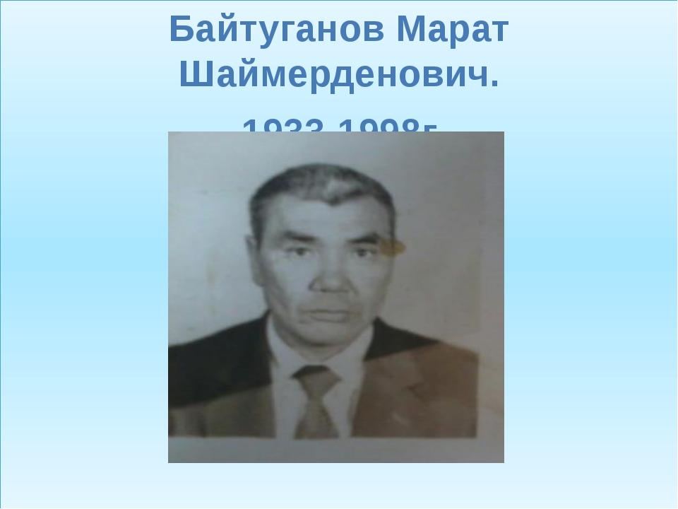 Байтуганов Марат Шаймерденович. Байтуганов Марат Шаймерденович. 1933-1998г