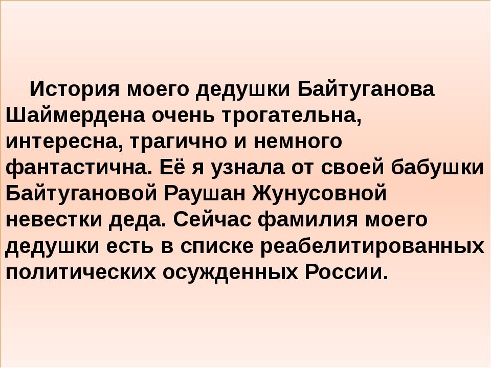 История моего дедушки Байтуганова Шаймердена очень трогательна, интересна, т...