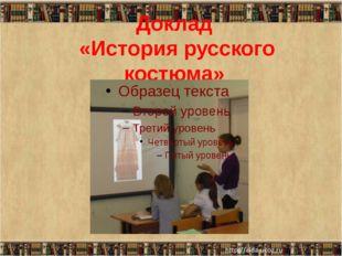 Доклад «История русского костюма»