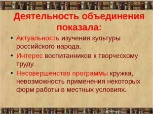 Деятельность объединения показала: Актуальность изучения культуры российского