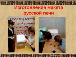 Изготовление макета русской печи