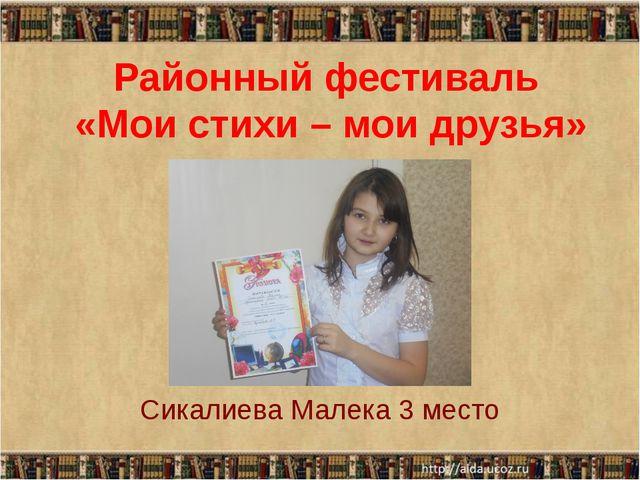 Районный фестиваль «Мои стихи – мои друзья» Сикалиева Малека 3 место