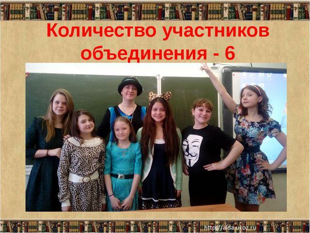 Количество участников объединения - 6 Фото участников