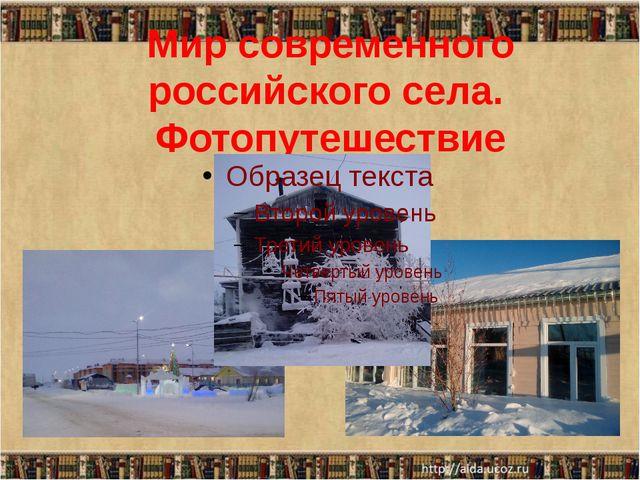 Мир современного российского села. Фотопутешествие