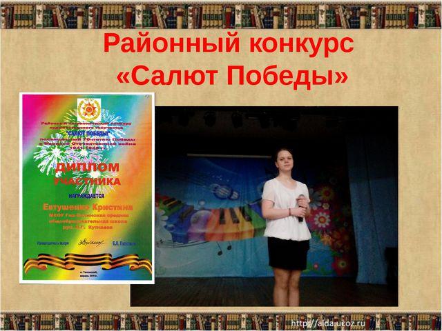 Районный конкурс «Салют Победы»
