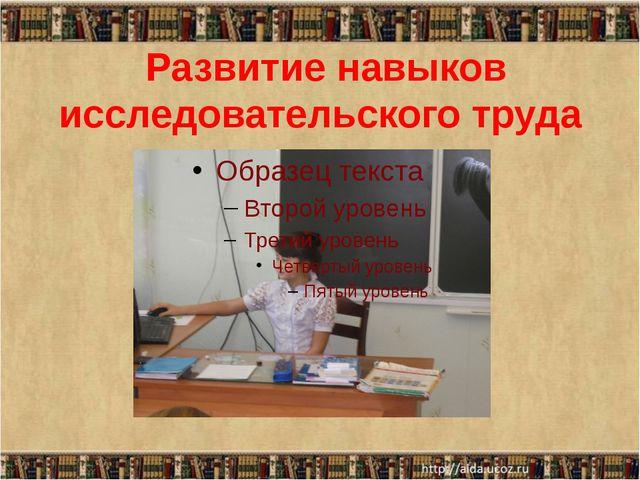 Развитие навыков исследовательского труда