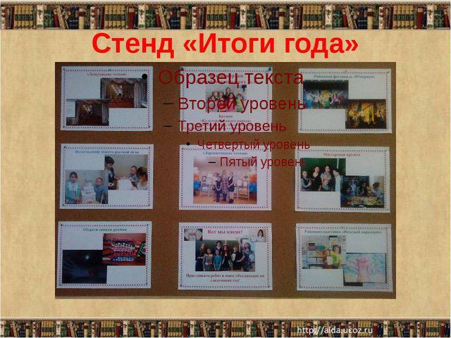 Стенд «Итоги года»