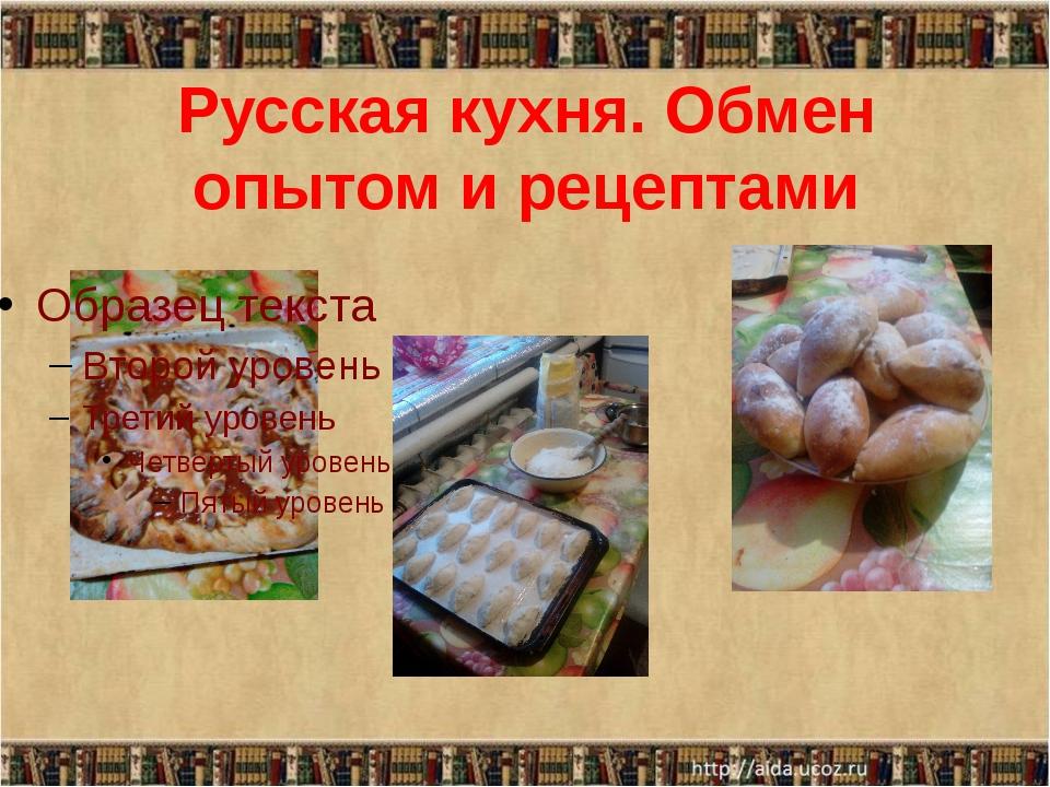 Русская кухня. Обмен опытом и рецептами