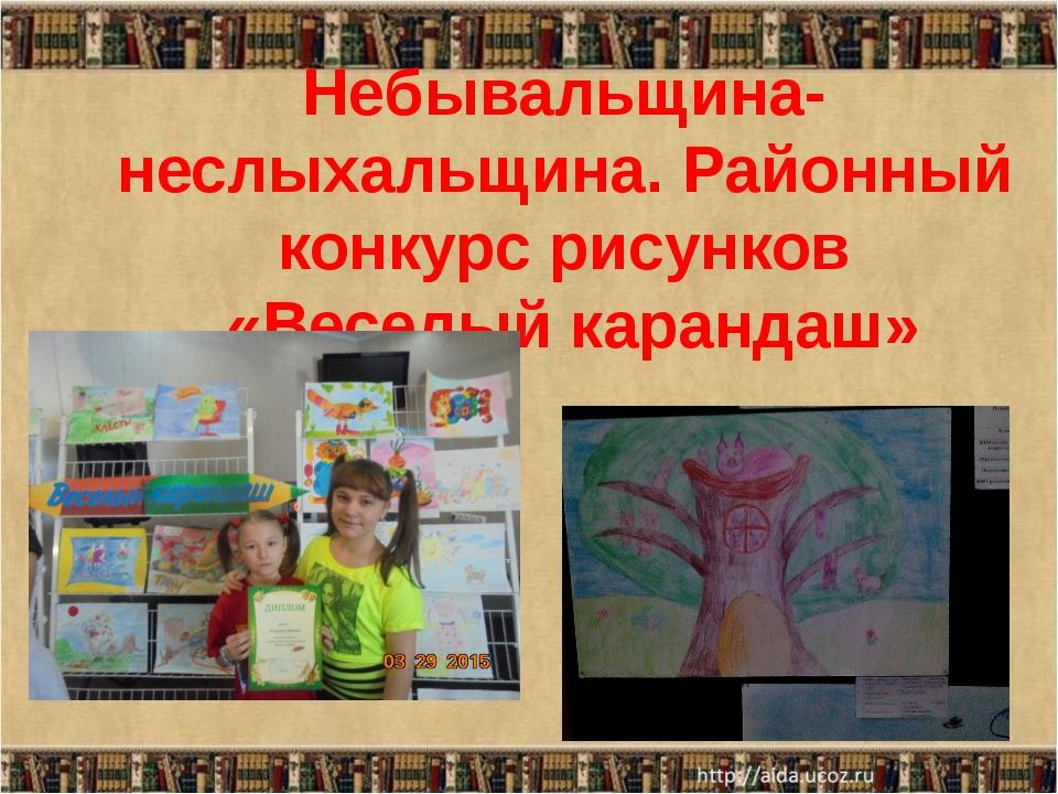 Небывальщина-неслыхальщина. Районный конкурс рисунков «Веселый карандаш»