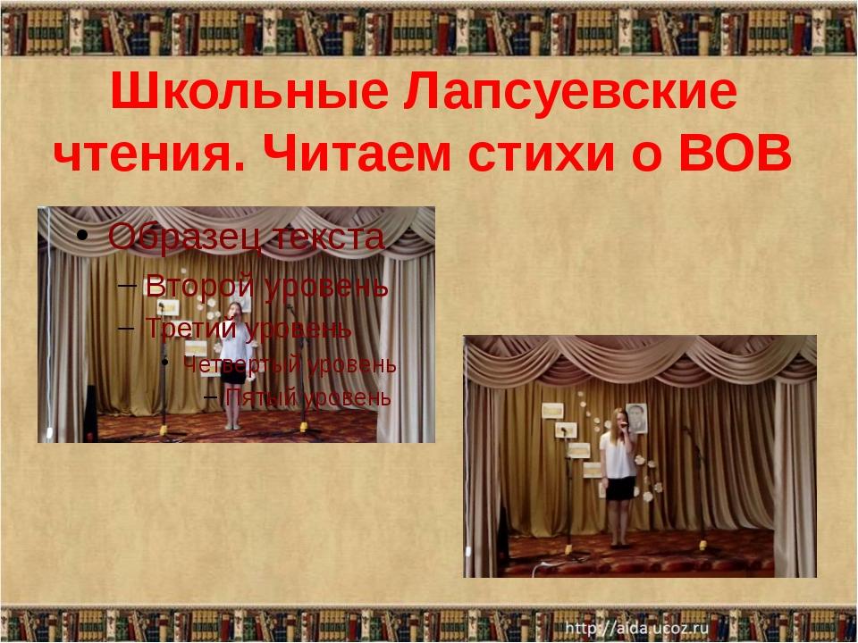 Школьные Лапсуевские чтения. Читаем стихи о ВОВ