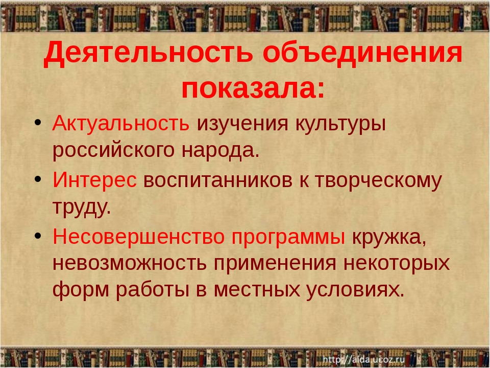 Деятельность объединения показала: Актуальность изучения культуры российского...