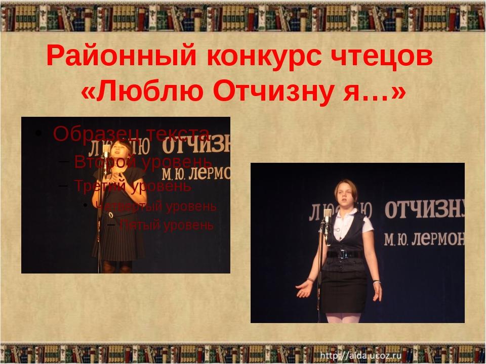 Районный конкурс чтецов «Люблю Отчизну я…»