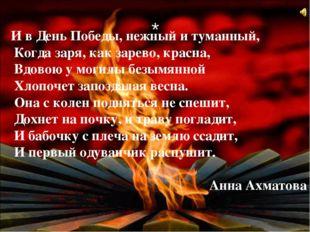 * И в День Победы, нежный и туманный, Когда заря, как зарево, красна, Вдовою
