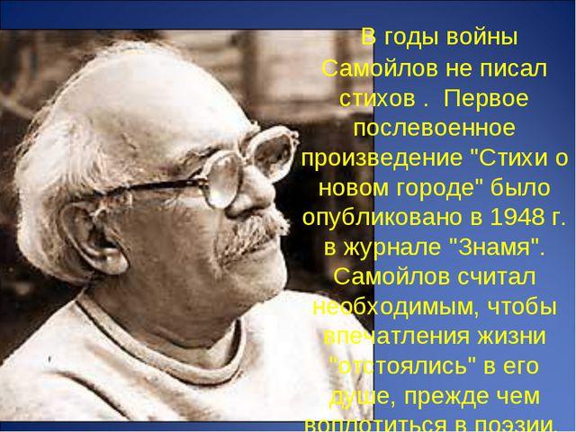 """В годы войны Самойлов не писал стихов . Первое послевоенное произведение """"Ст..."""