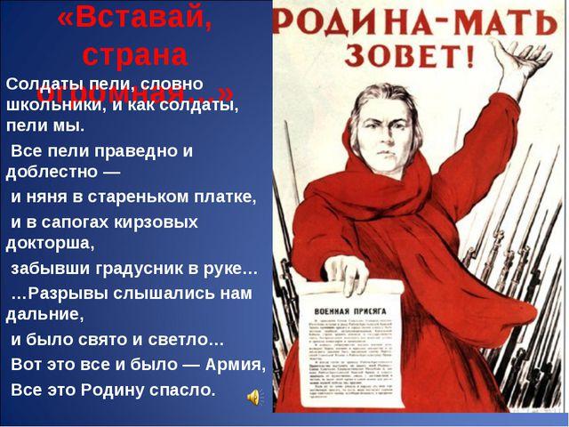 «Вставай, страна огромная…» Солдаты пели, словно школьники, и как солдаты, пе...