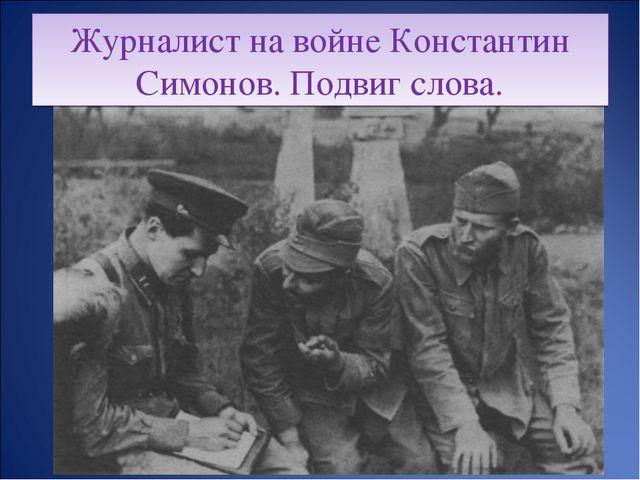 Журналист на войне Константин Симонов. Подвиг слова.