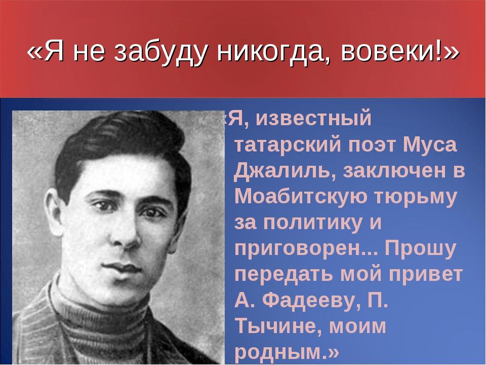 «Я, известный татарский поэт Муса Джалиль, заключен в Моабитскую тюрьму за по...