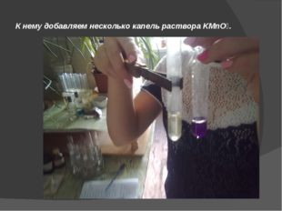 К нему добавляем несколько капель раствора KMnO₄.