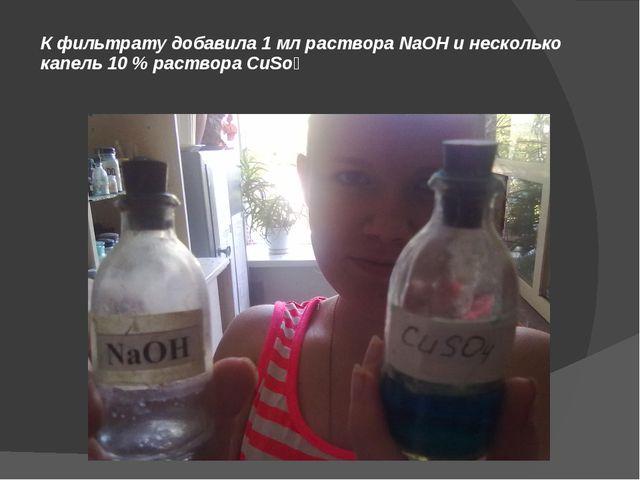 К фильтрату добавила 1 мл раствора NaOH и несколько капель 10 % раствора CuSo₄
