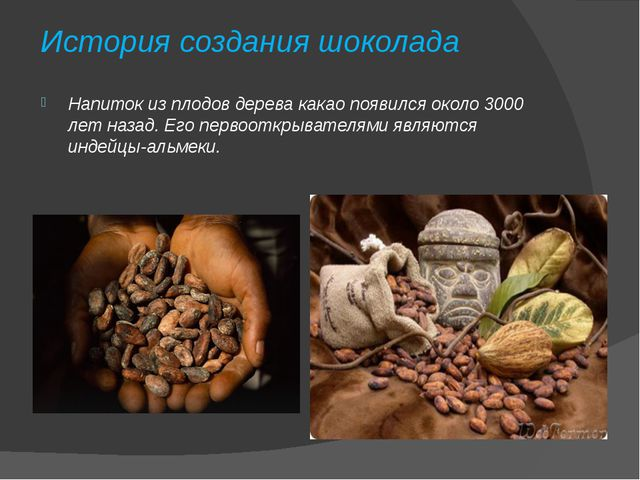 История создания шоколада Напиток из плодов дерева какао появился около 3000...