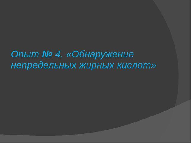 Опыт № 4. «Обнаружение непредельных жирных кислот»
