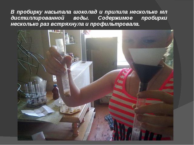 В пробирку насыпала шоколад и прилила несколько мл дистиллированной воды. Сод...