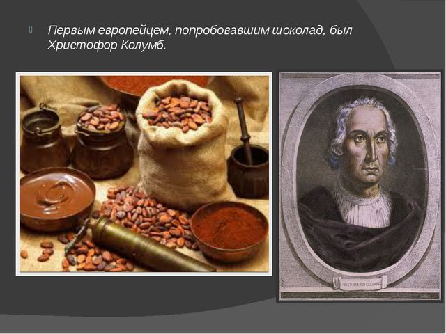Первым европейцем, попробовавшим шоколад, был Христофор Колумб.