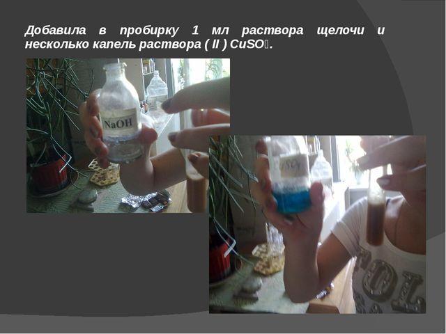 Добавила в пробирку 1 мл раствора щелочи и несколько капель раствора ( II ) C...