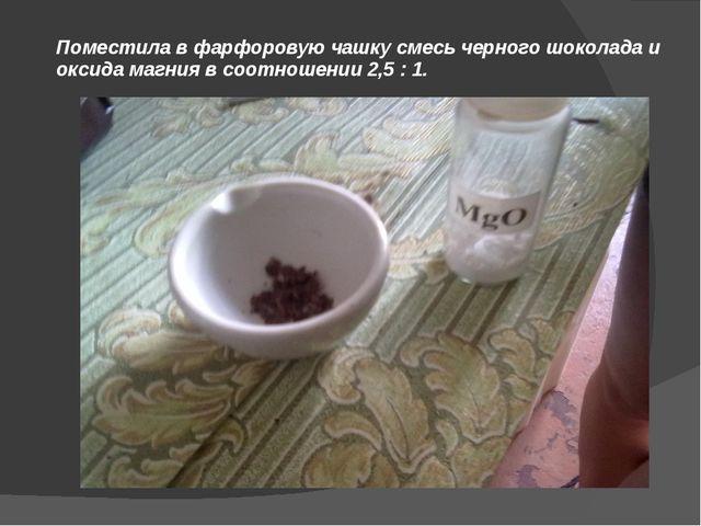 Поместила в фарфоровую чашку смесь черного шоколада и оксида магния в соотнош...