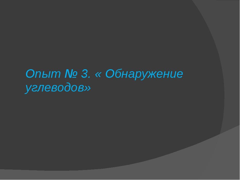 Опыт № 3. « Обнаружение углеводов»