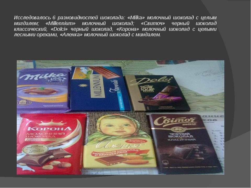 Исследовалось 6 разновидностей шоколада: «Milka» молочный шоколад с целым ми...
