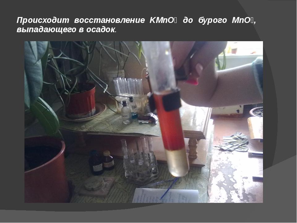Происходит восстановление KMnO₄ до бурого MnO₂, выпадающего в осадок.