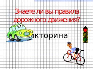 Знаете ли вы правила дорожного движения? Викторина