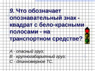 9. Что обозначает опознавательный знак - квадрат с бело-красными полосами - н