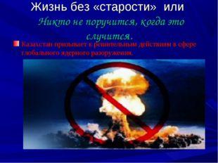 Жизнь без «старости» или Никто не поручится, когда это случится. Казахстан пр