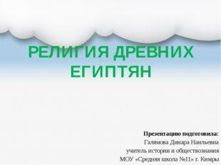 РЕЛИГИЯ ДРЕВНИХ ЕГИПТЯН Презентацию подготовила: Галямова Динара Наильевна уч