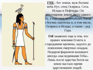 ГЕБ - бог земли, муж богини неба Нут, отец Осириса. Сета. Исиды и Нефтиды. Он